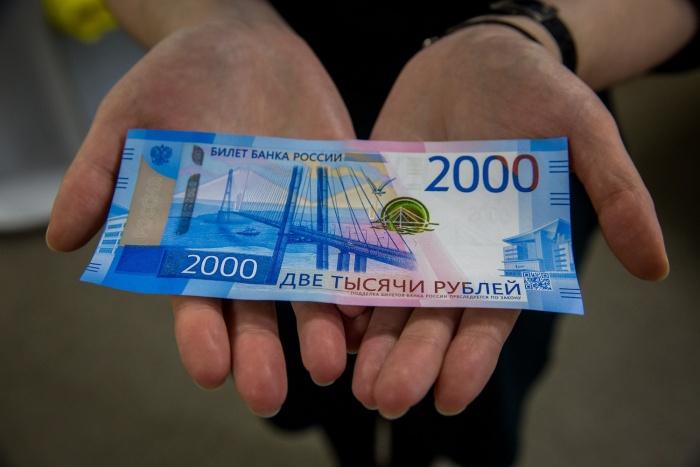 Символом новой купюры номиналом 2000 рублей стал Владивосток