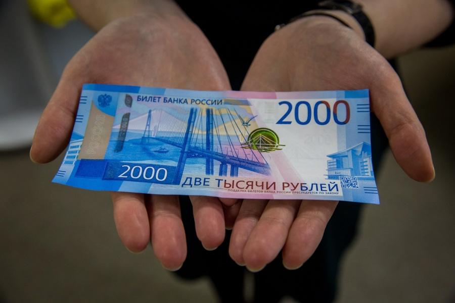 Вастраханские банки поступили новые банкноты номиналом 200 и2000 руб.