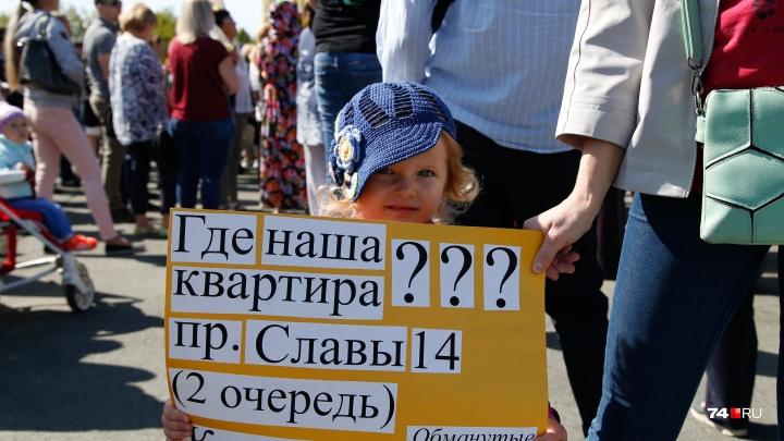 «Мошенники жируют, наши дети бомжуют»: обманутые дольщики вышли на митинг в Челябинске