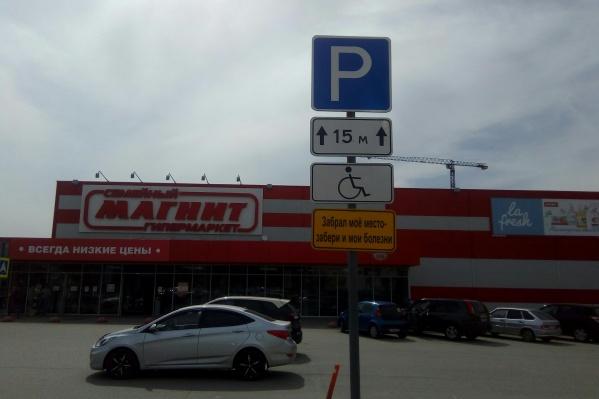 Так в Самаре решили привлечь внимание к незаконной парковке на местах для инвалидов
