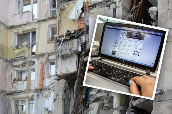 Претензии у правоохранительных органов вызвали комментарии женщины под постом о взрыве в группе «Черное&Белое Магнитогорск» во «ВКонтакте»