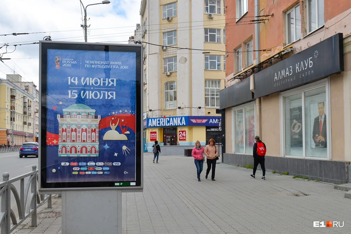 По всему городу вместо рекламы появились баннеры ЧМ