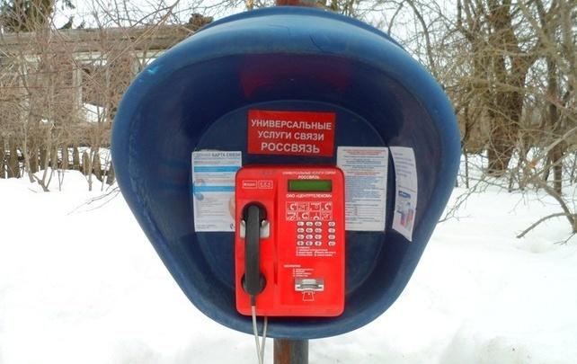 «Ростелеком» отменил плату за внутризоновые звонки с таксофонов