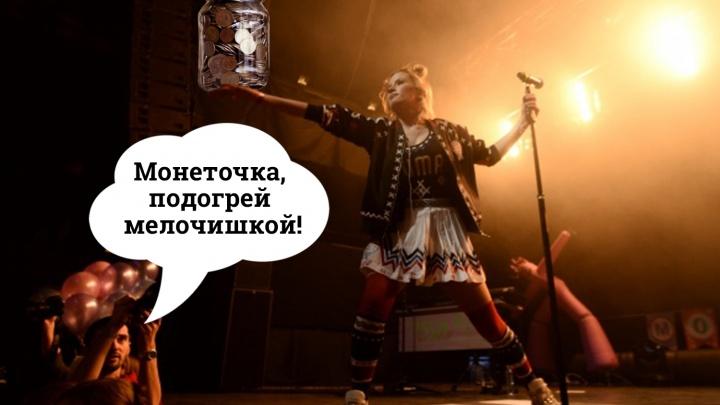 А что скажет Монеточка? Челябинцам пообещали обменять 24 миллиона рублей мелочи