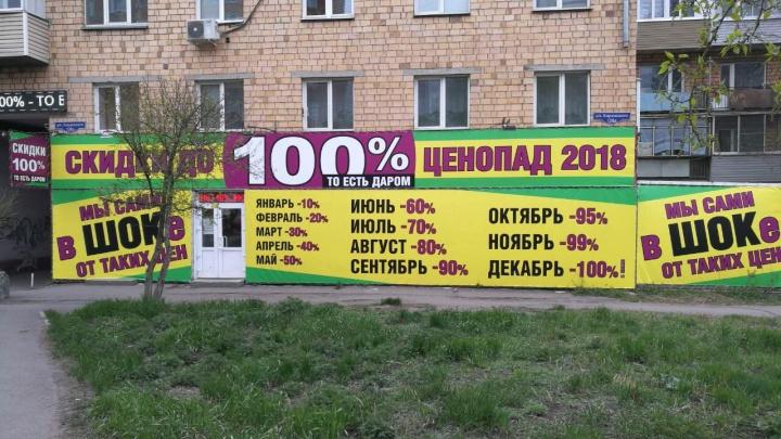 Самый щедрый дисконт-магазин Красноярска продает одежду со скидками до 100 %