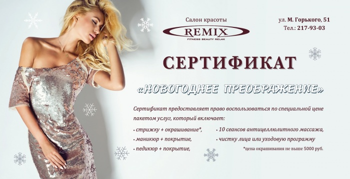 Новосибирский салон красоты премиум-класса делает беспрецедентные скидки
