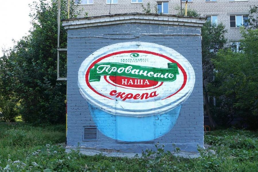 По словам художницыЛены Шубенцевой, это не реклама майонеза «Провансаль»