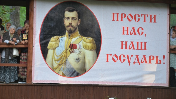 Свердловские власти ищут тех, кто за 2 миллиона придумает новый маршрут про Романовых