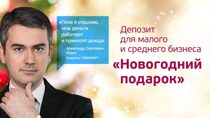 Банк приготовил специальный новогодний подарок для бизнеса