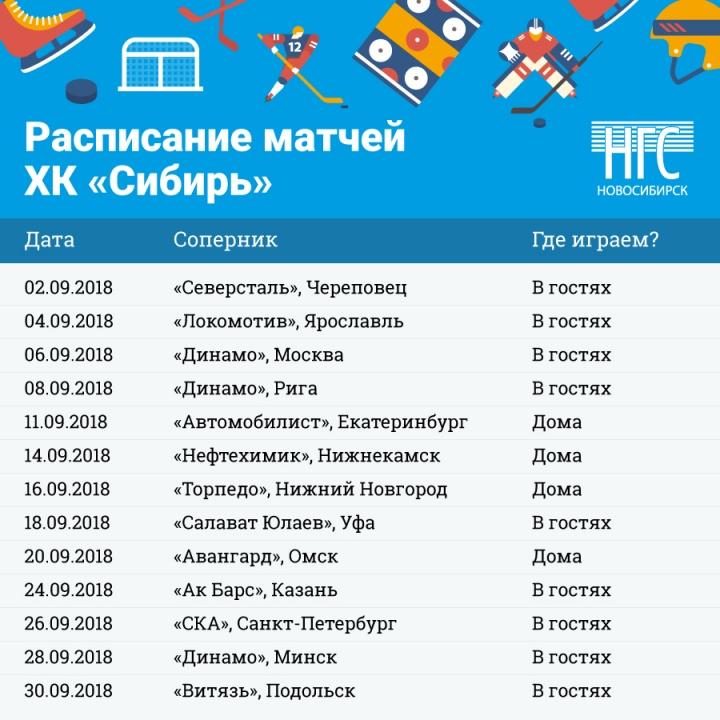 Сибирь расписание матчей хоккей [PUNIQRANDLINE-(au-dating-names.txt) 30