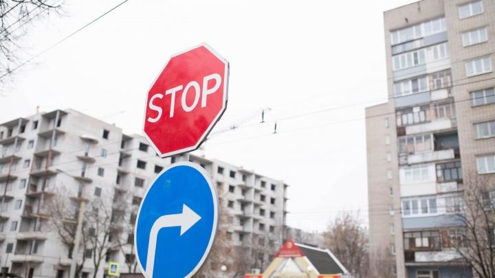 В Ярославле на четыре дня перекроют несколько улиц