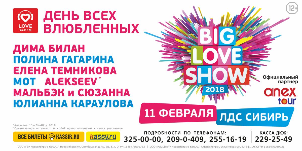Шоу, покорившее Москву, Петербург и Екатеринбург, пройдет в Новосибирске в воскресенье