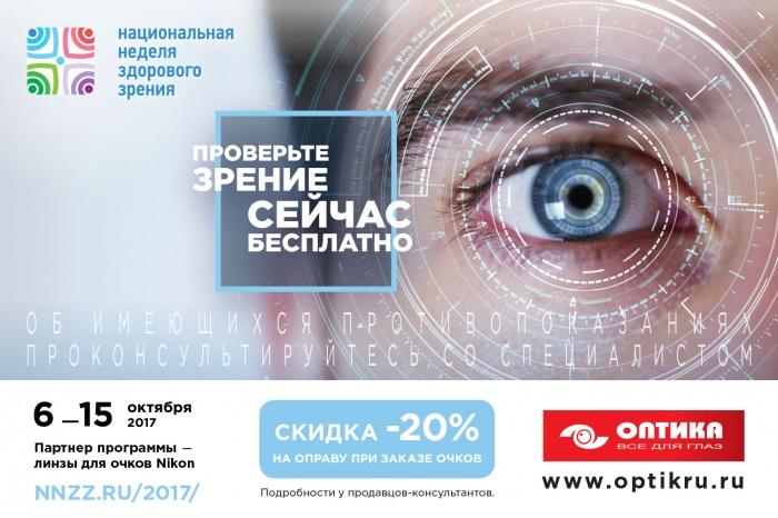 Проверить зрение в оптиках «Всё для глаз» можно бесплатно