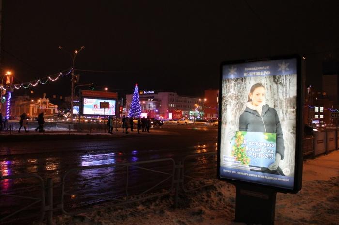 Лайтбоксы с новой социальной рекламой появились на площади Ленина в день открытия новогоднего городка