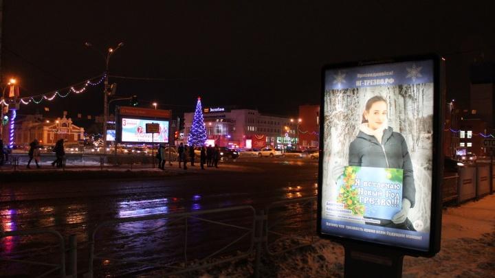 В центре Новосибирска появились баннеры с призывами не пить на Новый год