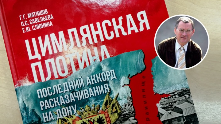 Ростовские ученые выпустили книгу о связи казачества с Цимлянской ГЭС