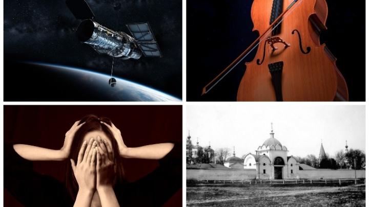 Пять вечеров в Нижнем Новгороде: смотрим в «Хаббл», слушаем созвучие муз и боремся со стрессом