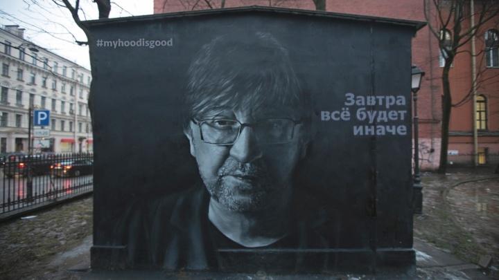 «Завтра всё будет иначе»: вПетербурге энергетики всё-таки закрасили граффити с изображением Шевчука