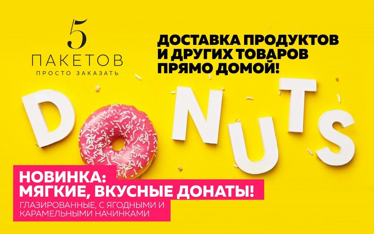 В Новосибирске стали доставлять донаты