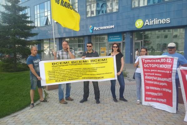 Около 50 обманутых дольщиков из разных долгостроев вышли на пикет на улице Орджоникидзе