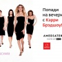 В Ярославле состоится «Вечеринка с Кэрри Брэдшоу»