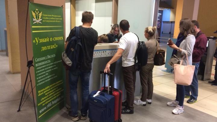 Судебные приставы устроили проверку пассажиров в аэропорту Кольцово