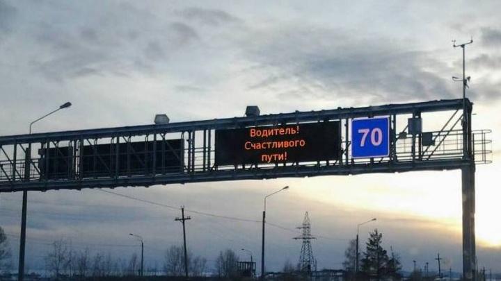 На трассе под Красноярском перекрывают на несколько дней полосы