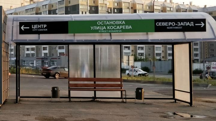 Трудности перевода: челябинцы раскритиковали указатели на английском на новых остановках