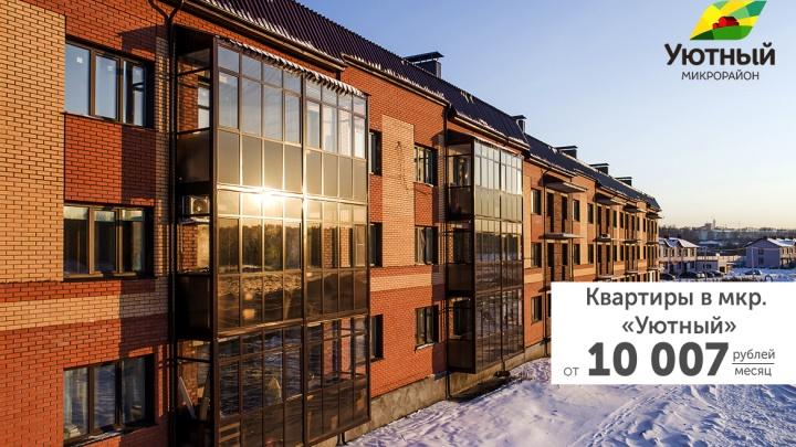 Ипотека дешевле аренды: эксперты нашли квартиры за 5 тысяч в месяц