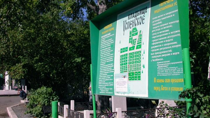 «Ищем земли на перспективу»: в пригороде Челябинска сделают новое кладбище