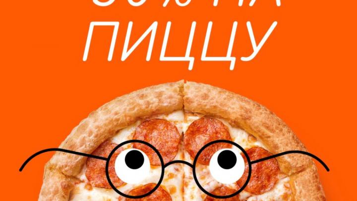 Проверил зрение — получи пиццу за полцены: сеть салонов оптики запустила необычную акцию
