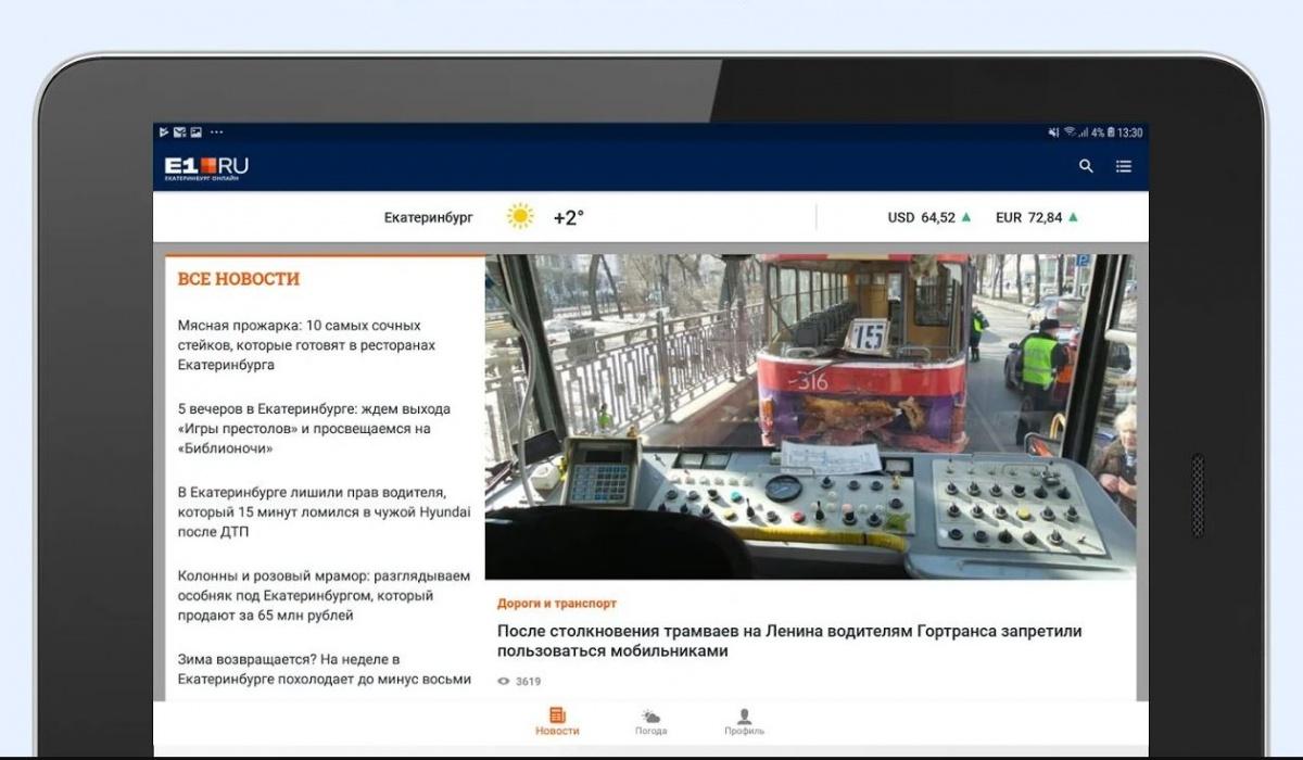 Новости E1.RU теперь удобно читать и на планшетах на базе Android