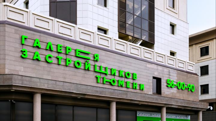 Сбербанк и Галерея застройщиков предложили квартиры с дополнительной скидкой