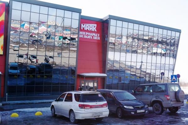 Гипермаркет низких цен «МАЯК» на улице Петухова, 8