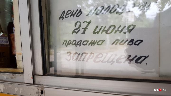 В Волгограде в четверг 27 июня запретят продажу алкоголя