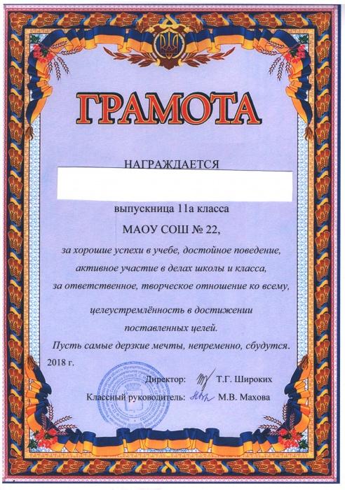 В свердловской школе одиннадцатиклассникам вручили грамоты с флагом Украины