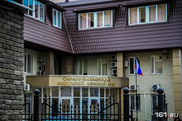 Слушание по делу пройдет в Северо-Кавказском окружном военном суде