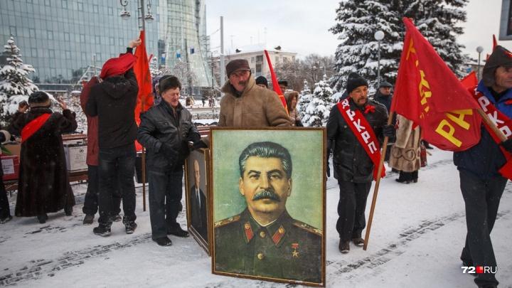 В Тюмени согласовали митинг, посвященный дню рождения Иосифа Сталина