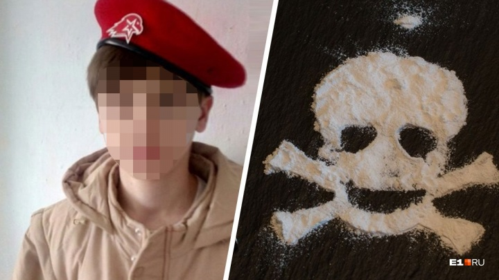«От обморожения такого быть не может»: в смерти школьника в Кольцово родные винят наркотики
