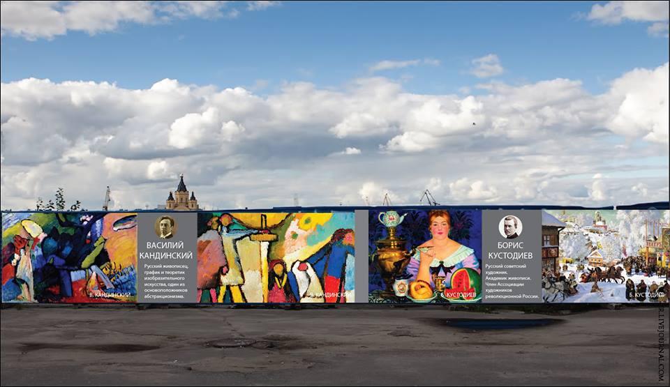 Синие заборы разрисуют под картины изнижегородского художественного музея
