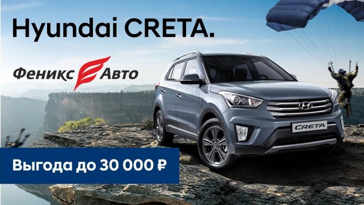 Hyundai CRETA от «Феникс-авто» — как не упустить выгоду до 30 000 рублей