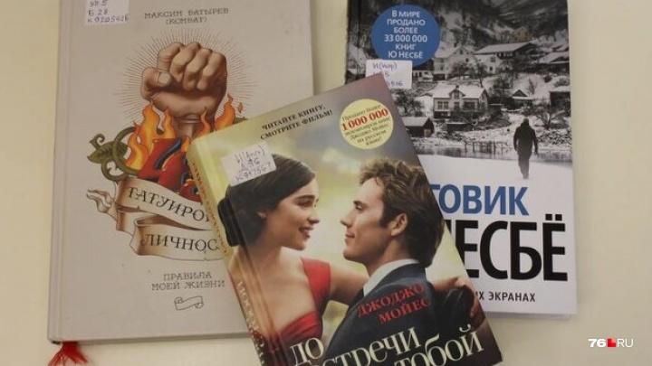Забыли классику, полюбили копаться в себе: назвали 10 самых читаемых книг
