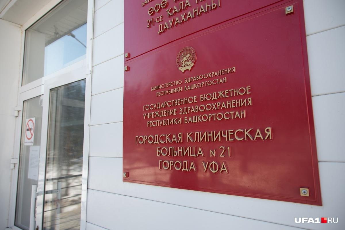 Инцидент произошел в 21-й городской больнице Уфы