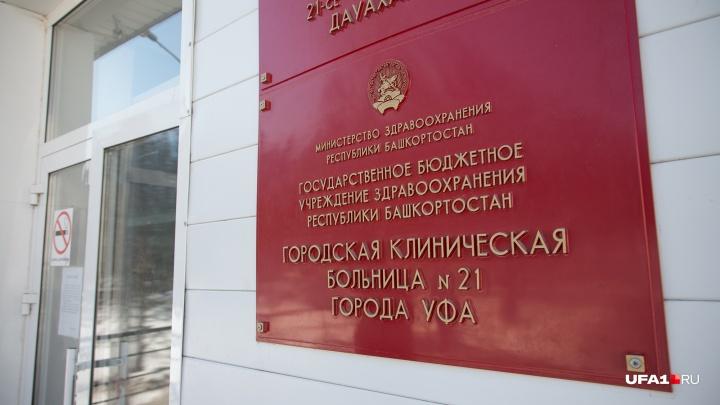 Идите в другую больницу: жительница Уфы пожаловалась на безразличие врачей