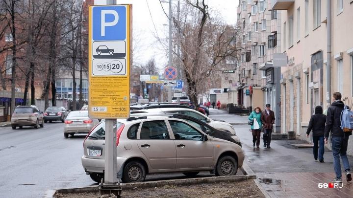Стоимость часа платной парковки в центре Перми могут увеличить до 25 рублей
