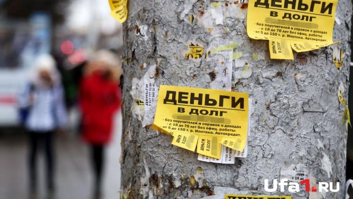 В Башкирии заблокировали сайты, предлагающие кредиты до зарплаты