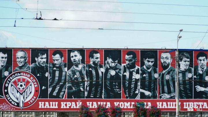 Пермский «Амкар» вошёл в четвертьфинал мёртвой футбольной лиги