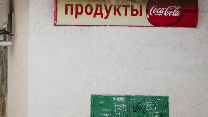 В продуктовом магазине Ярославля продавали стеклоомывайку с ядом