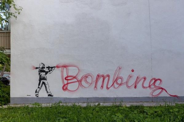 На рисунке человек стреляет из базуки краской