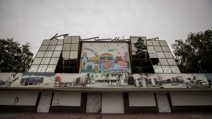 Дряхлый «Космос»: заброшенный кинотеатр превратят в спортивный центр за 100 миллионов